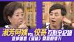 淑芳阿姨vs.佼哥互懟全記錄 意外爆雷《孤味》關鍵劇情?