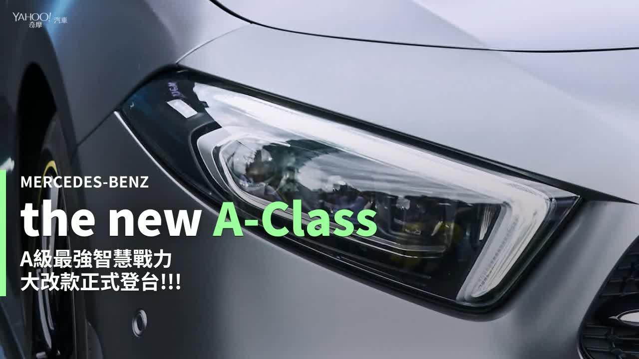 【新車速報】A級鋼砲大突破!全新Mercedes-Benz A-Class 153萬起超智慧登場!