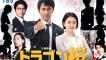 睽違16年《東大特訓班2》4月開播!阿部寬、長澤雅美回鍋出演