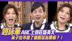 趙詠華ABC上身狂烙英文 黃子佼不錄了飆罵為哪樁?