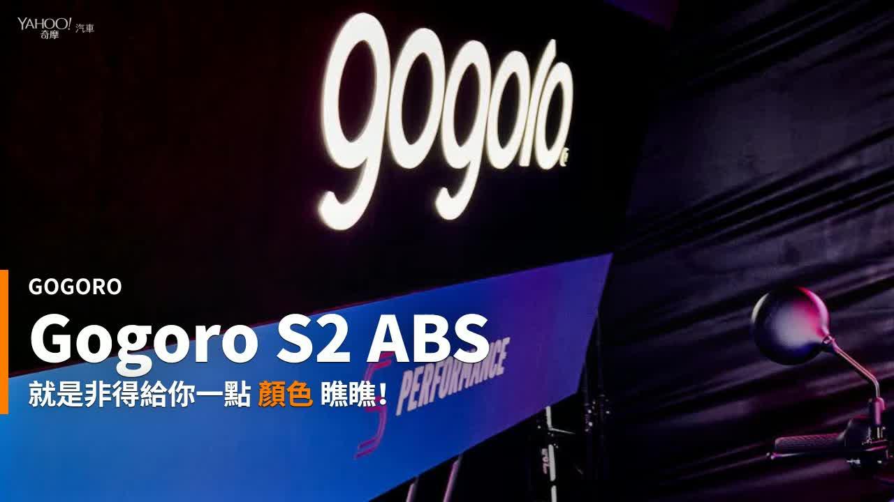 【新車速報】安全提升的確更來靛!Gogoro S2 ABS光譜靛全新上市!