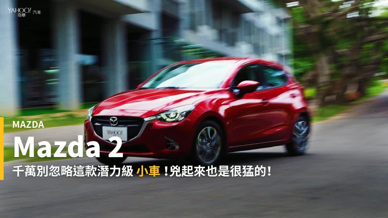 【新車速報】忽略?那就少認識一款微鋼砲潛力股!2018年式Mazda 2試駕