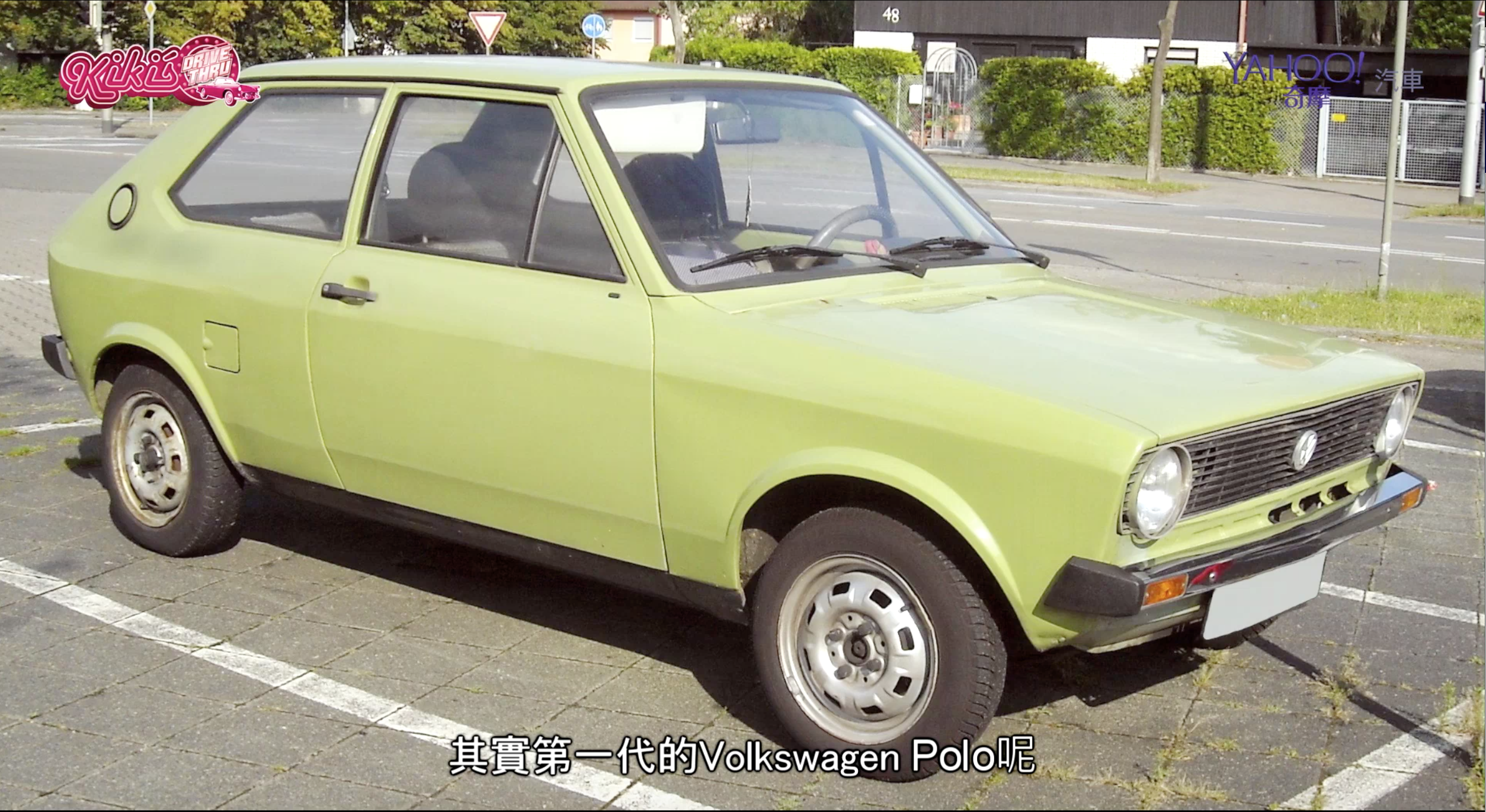 【Kiki's Drive-Thru】Vol.2 高速公路內側超車道龜速超危險!Volkswagen Polo名字的由來你知道嗎?