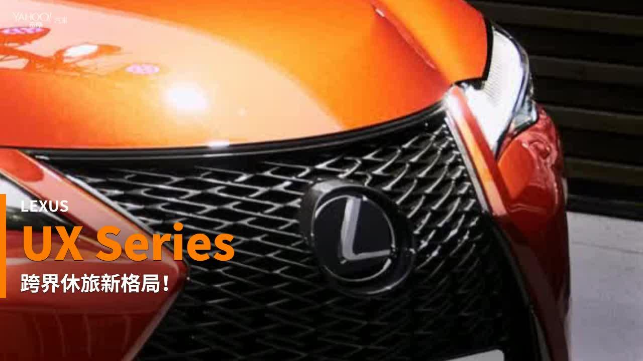 【新車速報】跨得真是有模有樣!Lexus全新跨界休旅UX200震撼登台139萬起!