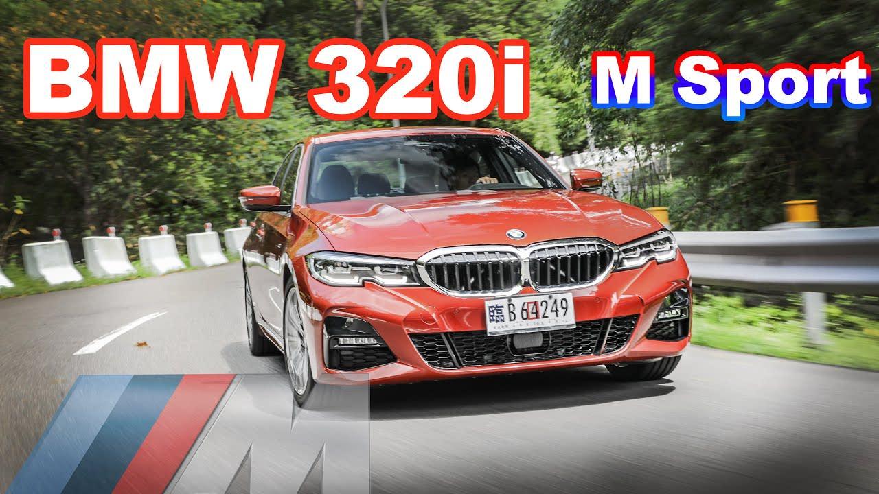 入門就夠!M套件超值之選 BMW 320i M Sport | 新車試駕