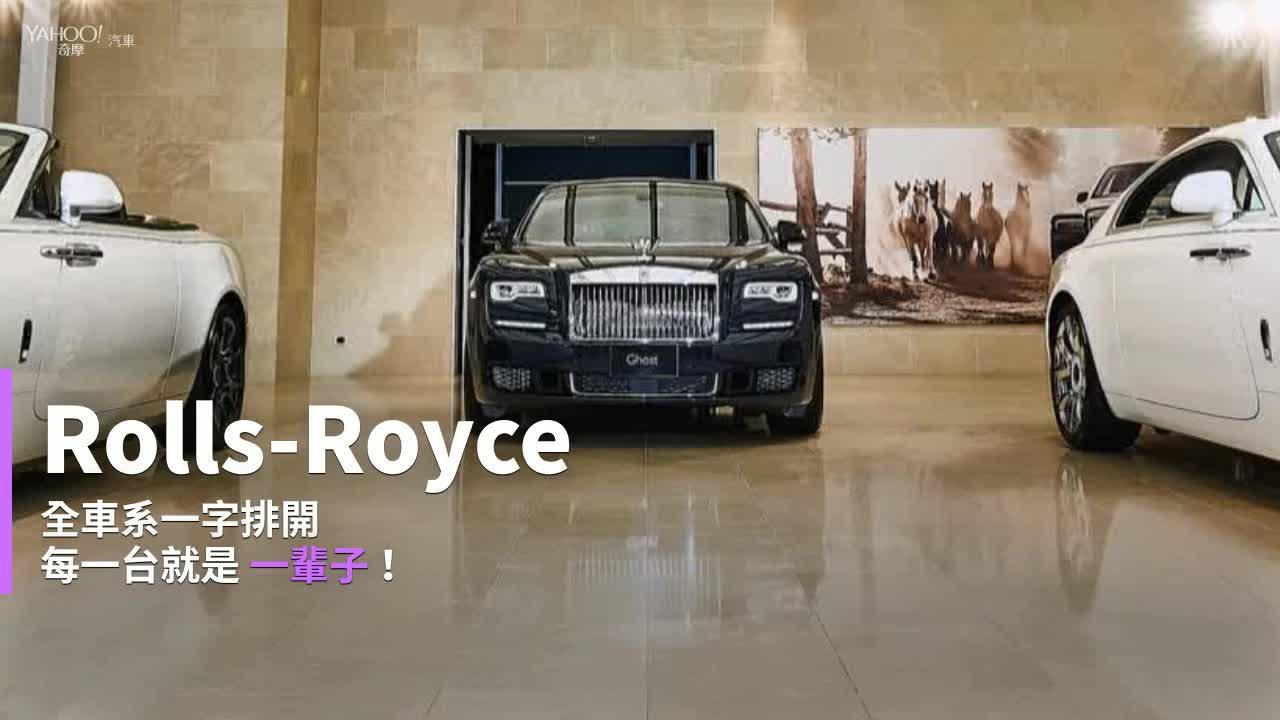 【新車速報】宛若奧林帕斯山的眾神聚首!車王之王Rolls-Royce全車系齊聚歡慶代理8週年