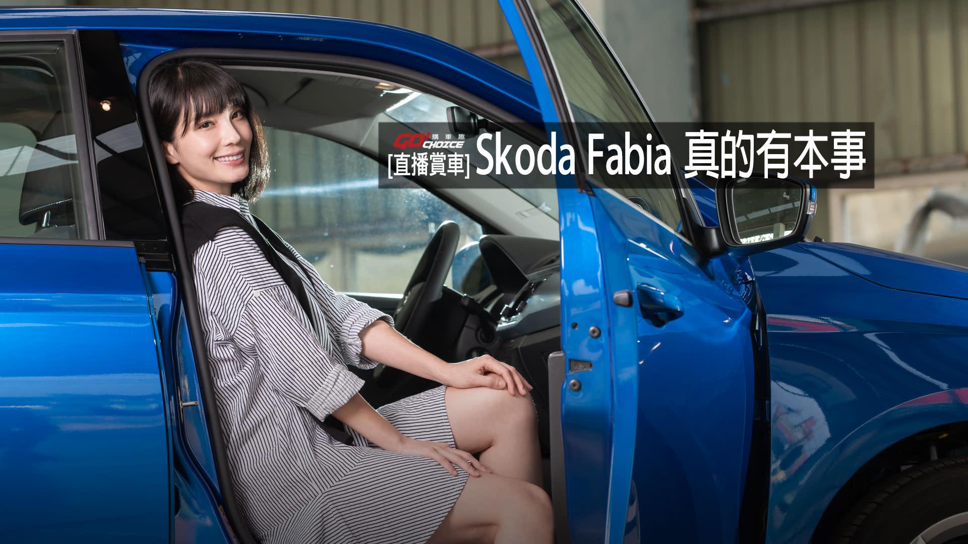 [直播賞車]Skoda Fabia小改款 X 美女藝人~王湘瑩