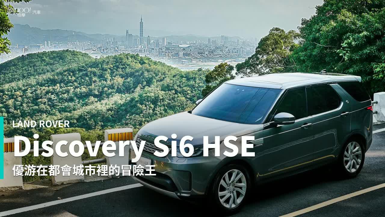 【新車速報】規格下放、重裝上陣!Land Rover Discovery Si6 HSE試駕