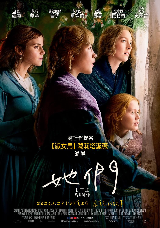 片中舞台設於1860年代的美國新英格蘭地區,將攝影機對準了馬區家中四位個性迥異的姊妹,描述她們如何活出各自燦爛的人生。