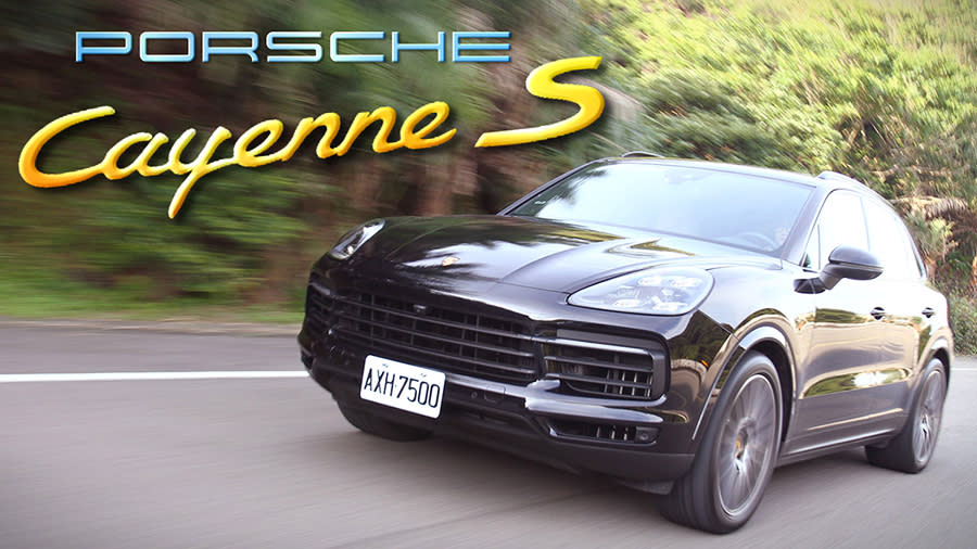 這一次,妳又贏了!Porsche Cayenne S 純然的性能LSUV饗宴|汽車視界新車試駕