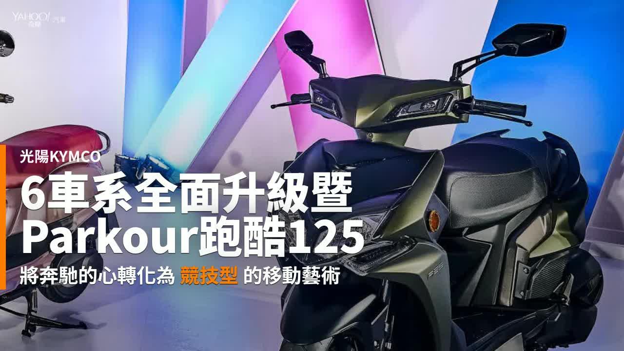 【新車速報】ABS大軍全面壓境!Kymco 6車系全面升級暨全球戰略車款跑酷125發表!