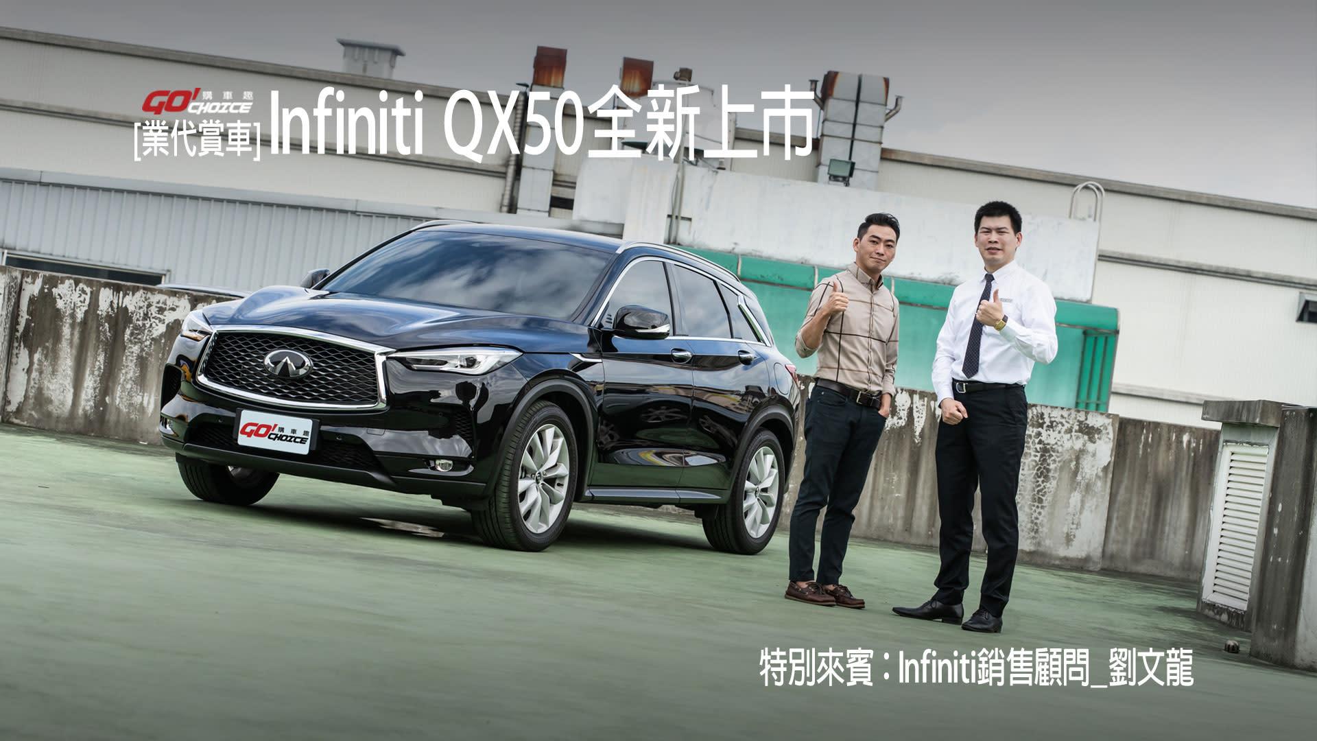[業代賞車]Infiniti QX50-Infiniti桃園 銷售顧問_劉文龍