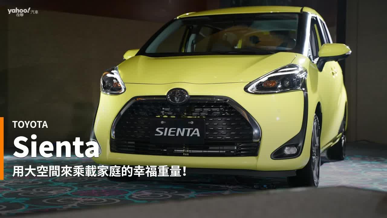 【新車速報】幸福、時尚同時加載!全新2020 Toyota Sienta小改款登場!