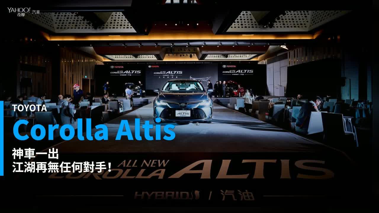 【新車速報】這次沒有對手了!全新第12代Toyota Corolla Altis終於上市69.8萬起!
