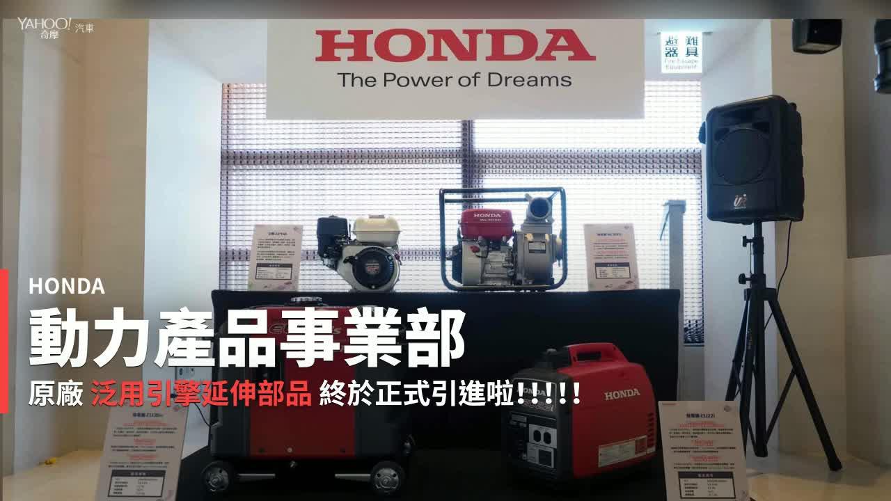 【新車速報】用本田發電比較酷!Honda Taiwan版圖持續擴張並成立動力產品事業部!