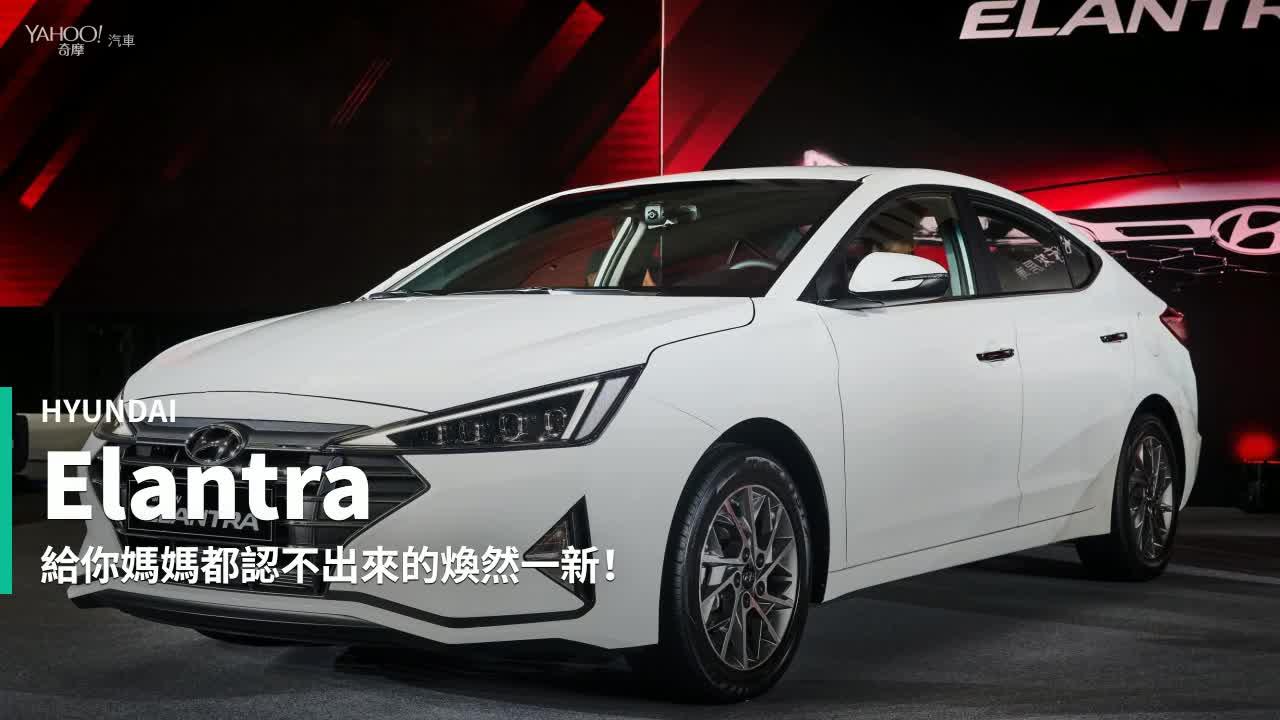【新車速報】安全強化、銳目而視!全新Hyundai Elantra搭載Hyundai SmartSense發表64.9萬起!
