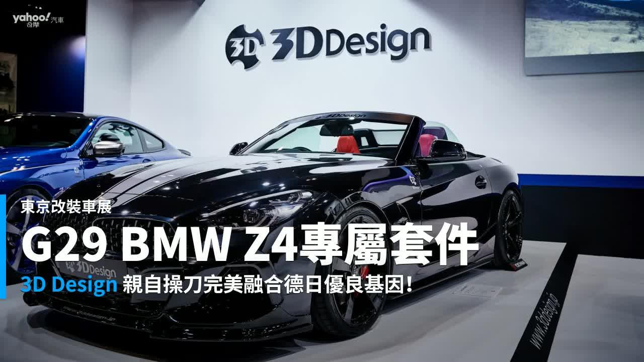 【新車速報】日系職人展現細膩工藝!3D Design推出德日混血G29 BMW Z4專屬美型套件!