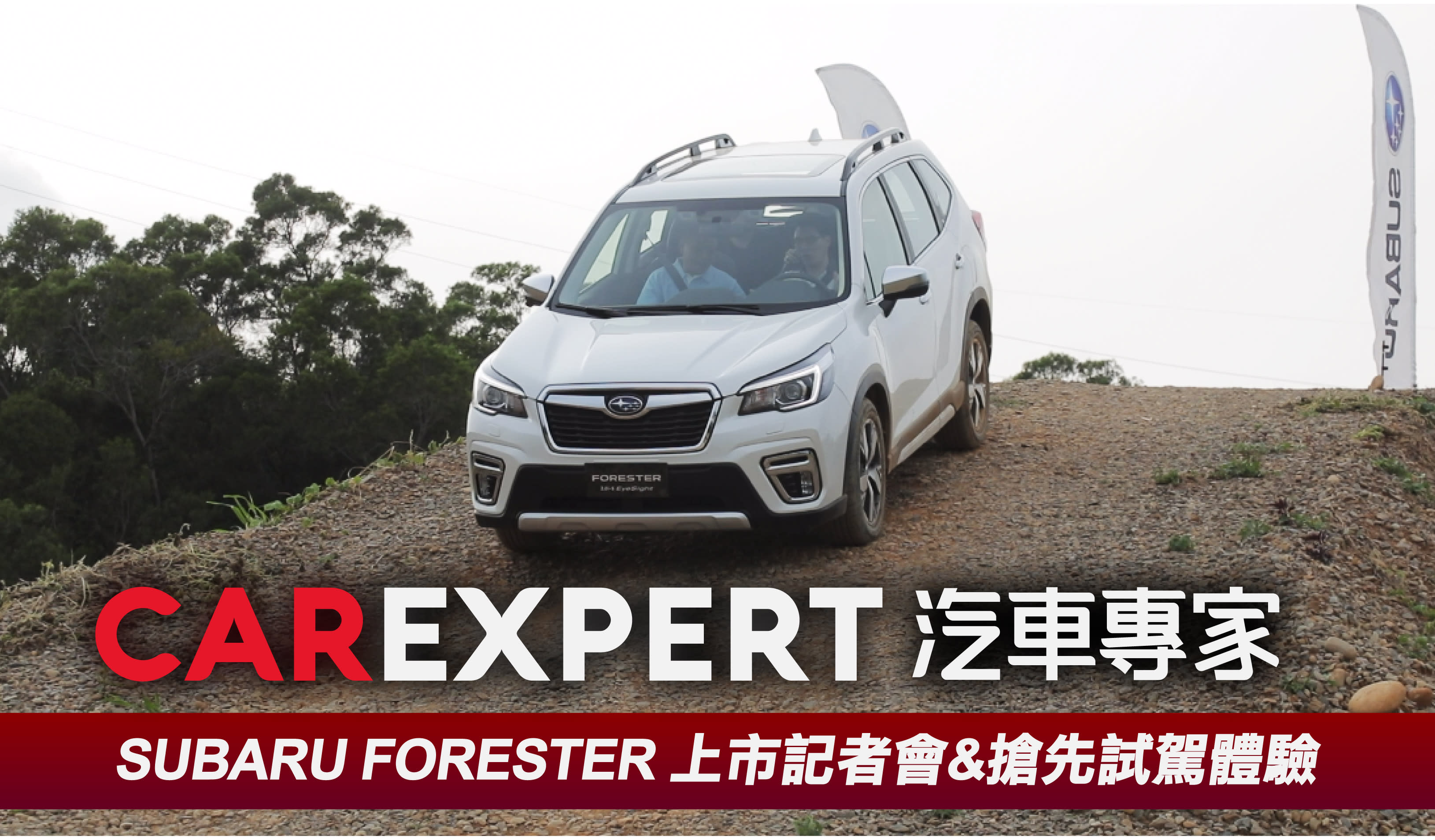 全新「第五代」日系運動休旅SUBARU FORESTER 上市記者會&搶先試駕體驗