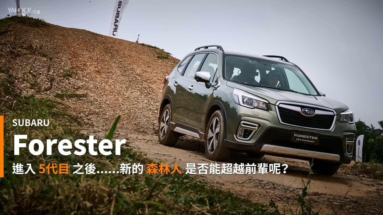 【新車速報】激情過後……越野與賽道下的Subaru第5代Forester是否真能繼承前輩?