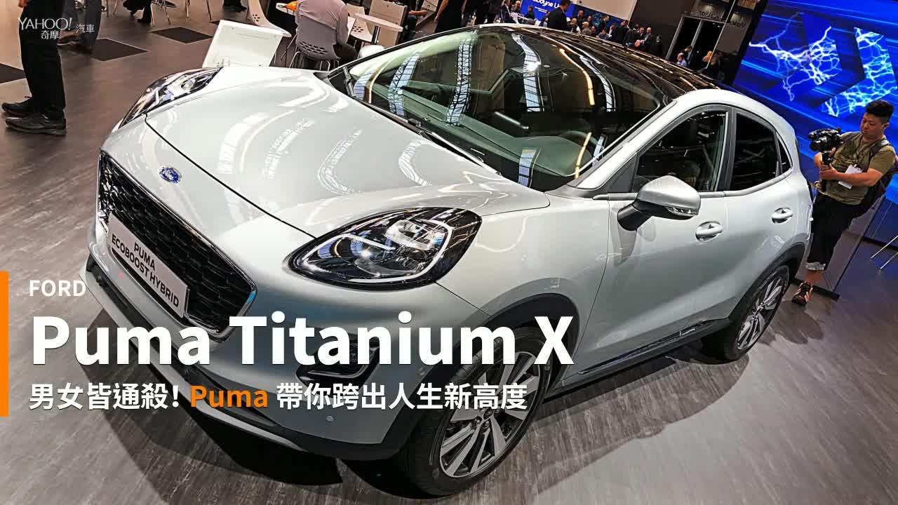 【新車速報】藍橢圓山獅來踢館!2020 Ford Puma Titanium X車型帥氣初登板!