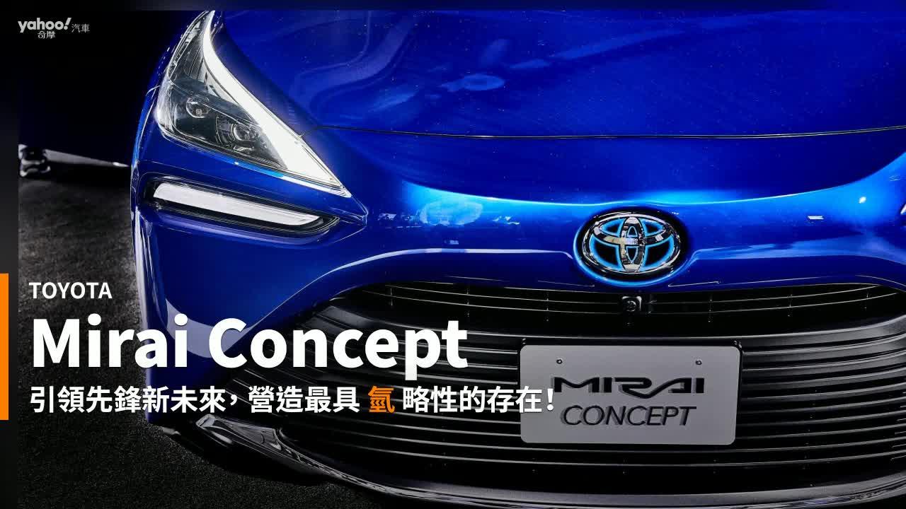 【新車速報】再一次氫上戰線!Toyota Mirai Concept推出預告2代車型即將量產!