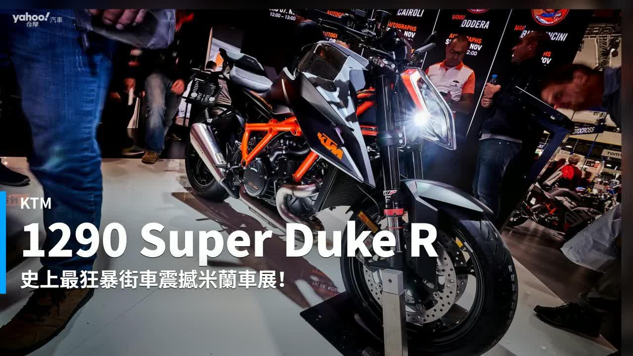 【新車速報】野獸難以馴服!2020 KTM 1290 Super Duke R降臨!
