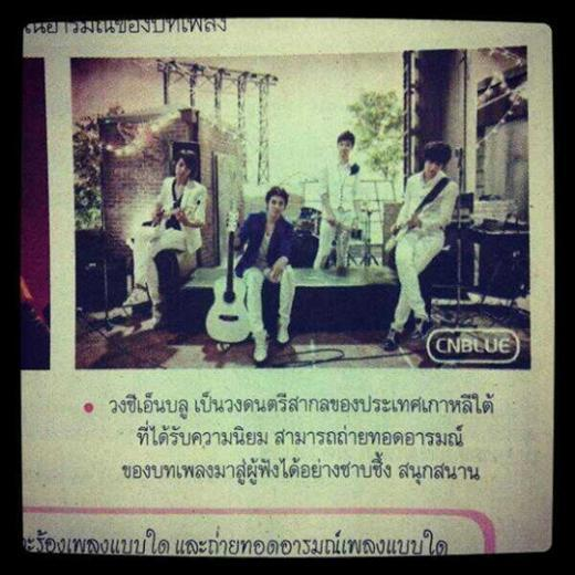 CN Blue Appears in Textbook