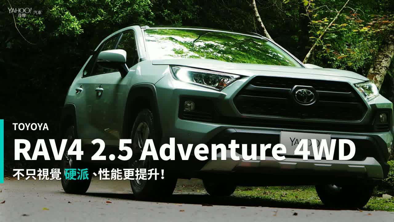 【新車速報】玩得放心、更開心!2019 Toyota RAV4 2.5 Adventure 4WD宜蘭城郊試駕
