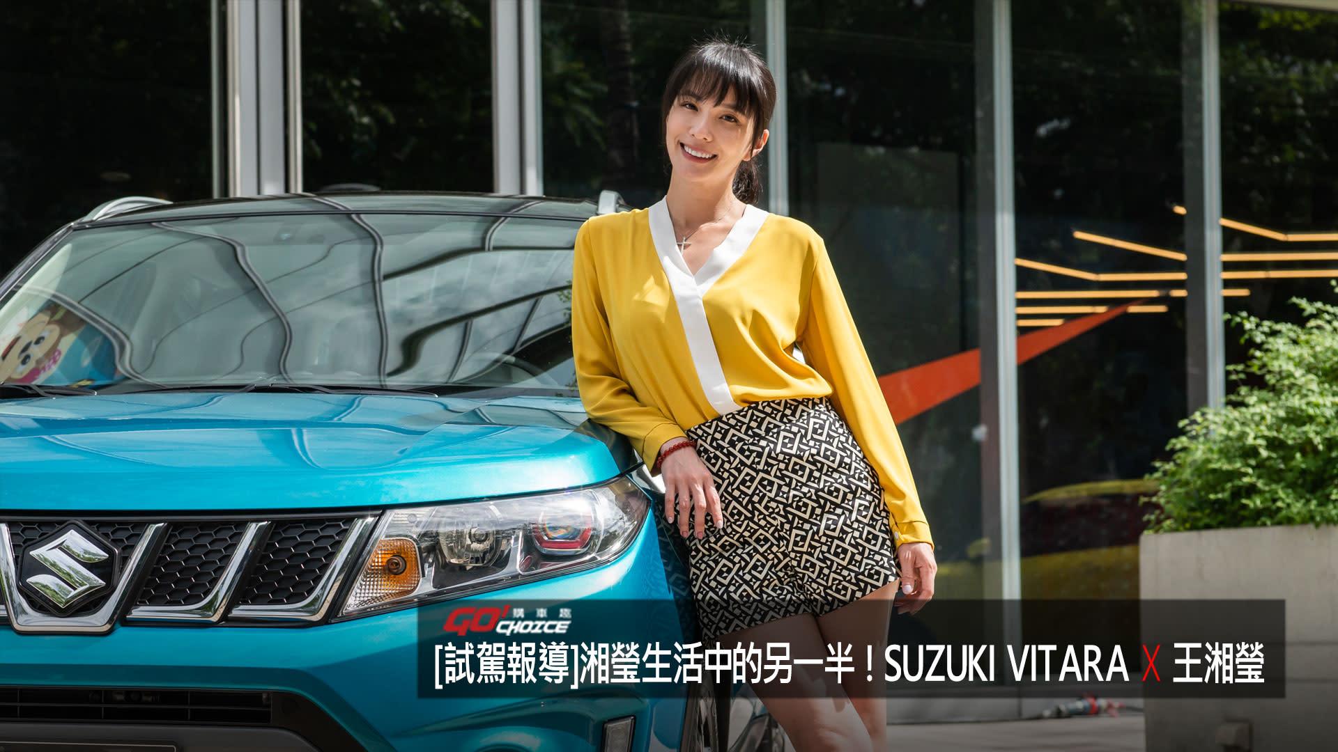 [開好車‧賞好宅]SUZUKI VITARA X 星葉設計 X 王湘瑩(上)試駕篇_生活中的另一半