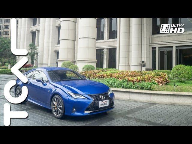 優雅強襲 Lexus RC 300 F Sport NAVI 新車試駕 -TCar