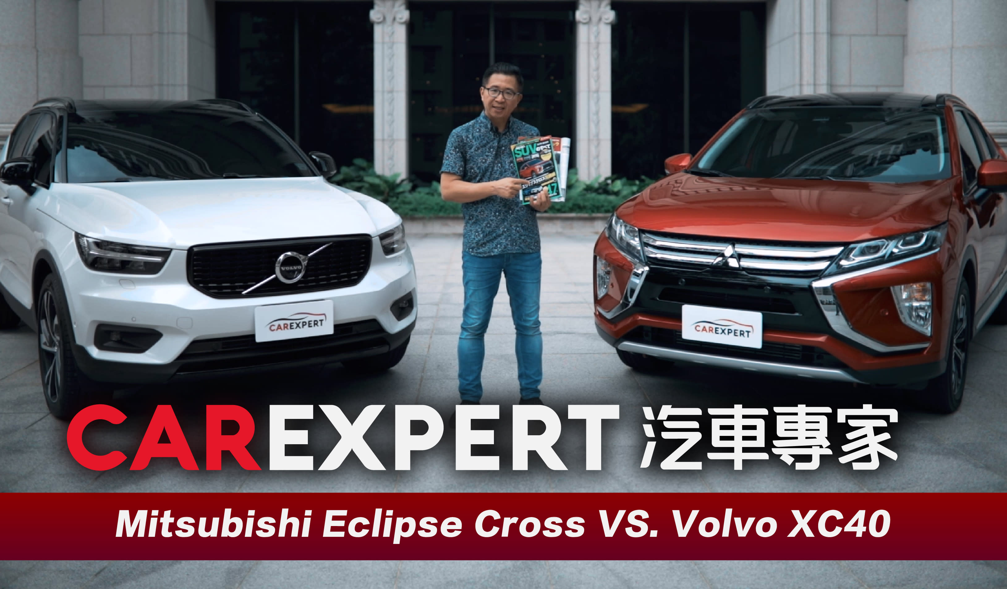 不對稱作戰 Mitsubishi Eclipse Cross S-AWC旗艦型 VS. Volvo XC40 T5 R-Design