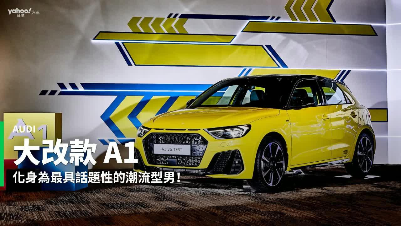 【新車速報】更帥更有型!2020 Audi A1強勢登場!