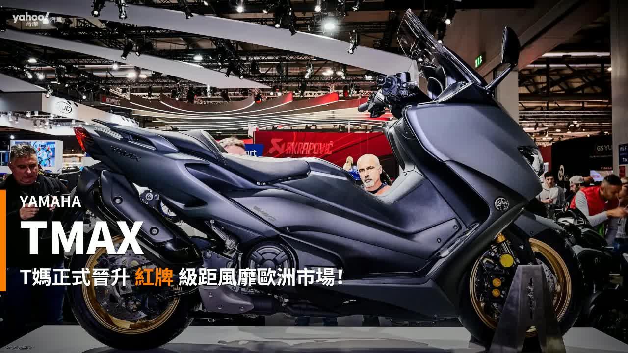 【新車速報】性能升級更張狂!2020 Yamaha TMAX歐洲率先登場
