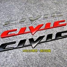 HONDA 本田 CIVIC 字標 改裝 金屬 車貼 尾門貼 裝飾貼 車身貼 葉子板 立體設計 烤漆工藝 強力背膠