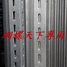 網螺天下※熱浸鍍鋅角鐵、熱浸鋅沖孔角鐵40*40*2.5mm『雙』孔『台灣製造』每支3米(10尺)長/支,220元/支