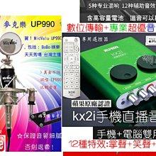 客所思 kx2i 手機直播音效卡+Micvalu UP990電容式麥克風+防噴網+桌面nb35支架送166音效軟體
