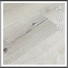 《鴻達木地板》INNOVA系列-德魯斯