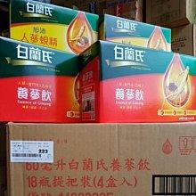 附發票-白蘭氏 養蔘飲 滋補液60ml (6瓶裝) ,每瓶特價44元,需貨到付款另+30元-另有冰糖燉梨