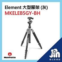 曼富圖 Manfrotto Element 大型 旅行 三腳架 MKELEB5GY-BH 灰色 載重8公斤 錄影 晶豪泰