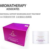 全新現貨 AA 英國皇家芳療 Aromatherapy Associates 心能量暖心護膚霜 (200mL)
