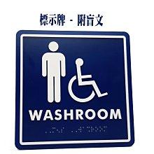 化妝室洗手間標示牌無障礙廁所 附盲文小圓點 雙層雙色壓克力板厚 5.0mm 做工細緻 高質感