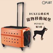寵物外出行李箱~DUKE公爵系列│PUBT PLT-02-55 寵物移動城堡 魅力橘 寵物拉桿包 適用20kg以下犬貓