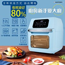 【安晴氣炸烤箱】全新大容量氣炸烤箱 12L 多功能智能 氣炸 烤箱