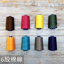 『線人』 棉線 6股棉線 20色 編織 鉤織 縫紉 0.8mm 1200碼 提花 織布 勾背袋 SP線 織布機