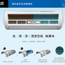 《三禾影》TECO 東元 MS40IC-ZRS/MA40IC-ZRS 一對一 專案變頻單冷分離式冷氣 R32環保新冷媒