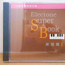 【音樂教材】YAMAHA 山葉音樂班/山葉CD教材/CD教材/樂器篇1CD(二手)