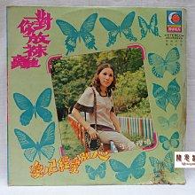 【聞思雅築】【黑膠唱片LP】【00091】于櫻櫻---愛人已經愛別人、對你放抹離