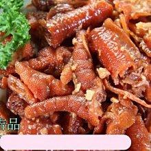 【免煮小菜 】無骨鳳爪 / 約600g