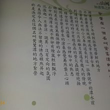作者親簽提字 《山河百景如畫集》孫吳著 100年4 月 9成新 【CS超聖文化讚】
