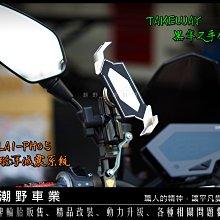 台中潮野車業 黑隼手機架 TAKEWAY 二代 磁浮減震 TAKEWAY ANV 磁浮減震系列 減震 後照鏡安裝系列